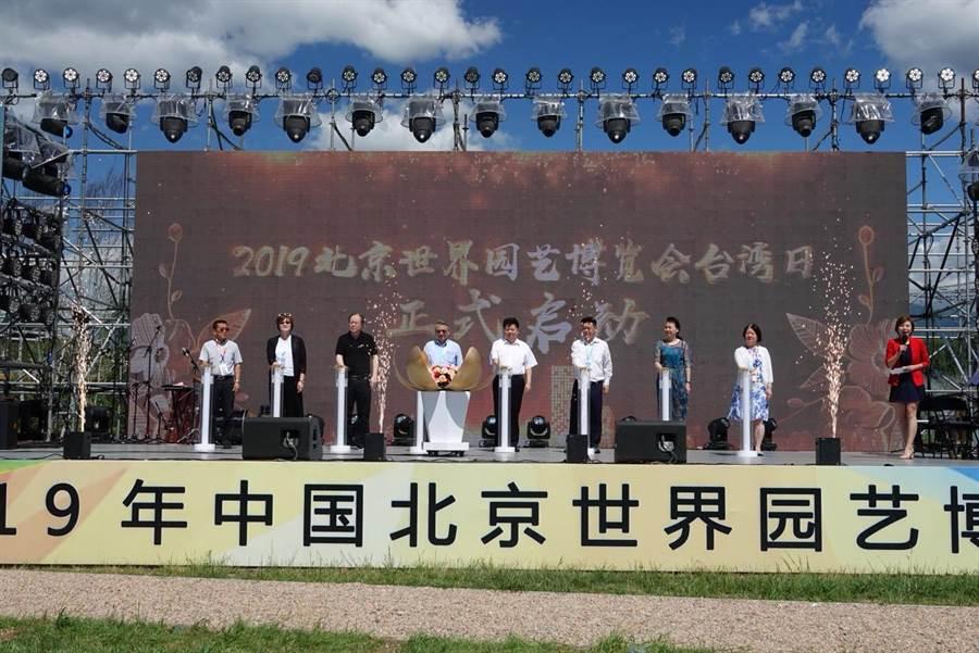 2019北京世界園藝博覽會,台灣日正式啟動。(陳世宗翻攝)