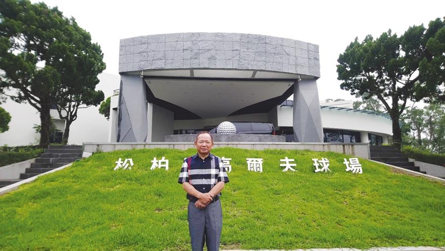 松柏嶺高爾夫球場 董事長林瑞斌。     圖/松柏嶺高爾夫球場提供
