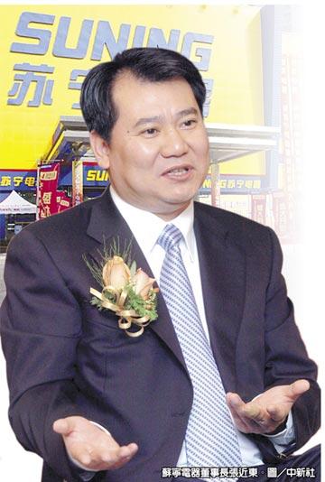 蘇寧電器董事長 張近東勇於求變 誓成大陸零售一哥
