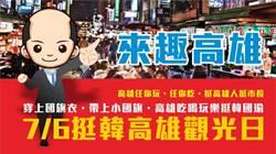 7/6挺韓高雄觀光日 活動滿檔拚庶民經濟