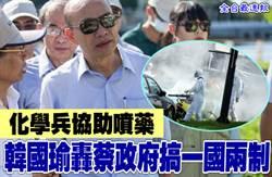 《全台最速報》化學兵協助噴藥  韓國瑜轟蔡政府搞一國兩制
