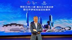 《產業》雲頂郵輪深耕台灣,拓暖冬、長程、高端市場