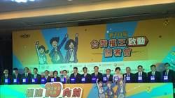 第十屆台灣權王開跑 總獎金334萬