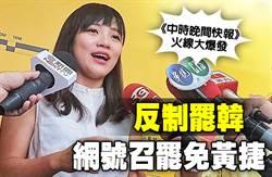 《中時晚間快報》反制罷韓 網號召罷免黃捷