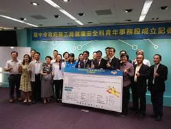 中市勞工局青年事務股 提供一站式就業創業服務
