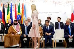 影》G20全場「嬌點」?第一千金原來這麼尷尬