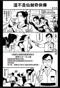 宣導酒駕新制    陳其邁漫畫、七言詩出擊