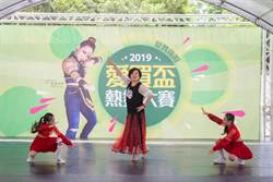 愛買盃熱舞大賽 公益報名捐款助伊甸基金會