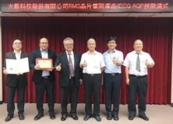 全球首張RMS晶片電阻證書 大毅科技 獲頒IECQ AQP證書