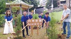 歐德集團推動百林計畫 種樹減碳愛地球