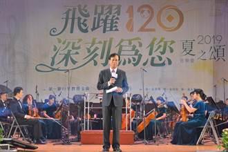 歡慶120週年 第一銀行以音樂會回饋客戶