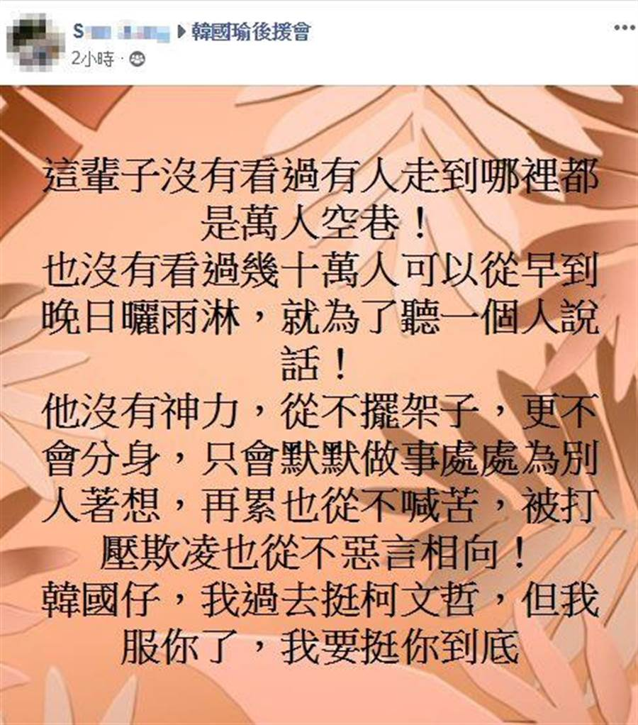 有名網友道出從支持台北市長柯文哲轉而支持高雄市長韓國瑜的原因。(擷取自韓國瑜後援會)