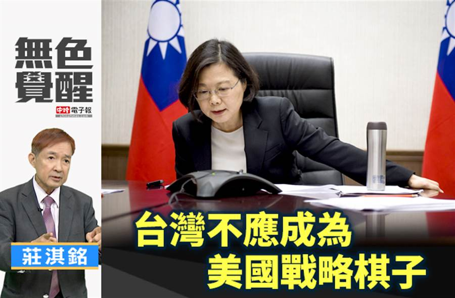 無色覺醒》莊淇銘:台灣不應成為美國戰略棋子