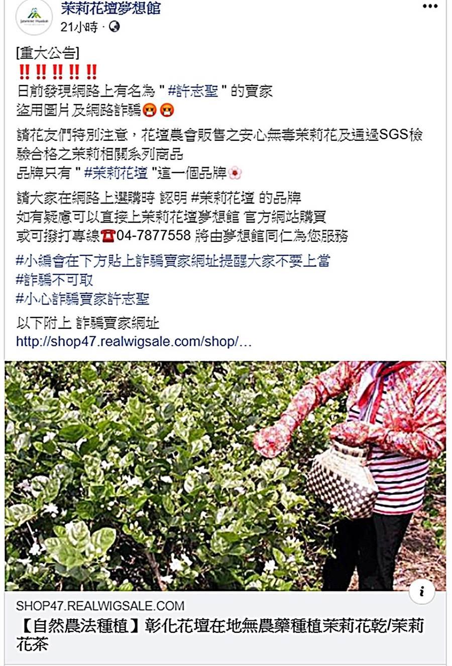 花壇鄉農會官方臉書粉絲專頁「茉莉花壇夢想館」緊急貼文澄清,提醒消費者誤信網路詐騙,要認明「茉莉花壇」,可直接到官網或撥打專線購買。(謝瓊雲翻攝)