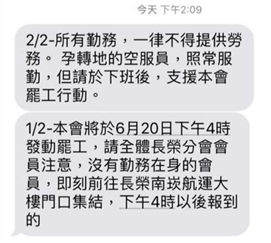 桃園市空服員職業工會6月20日發給會員的簡訊內容中,寫著下午4時以後「報到」的勤務,一律不得提供勞務,在1日工會的說明中卻沒有列出這項資訊。(讀者提供)
