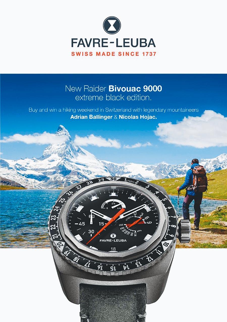 買域峰表Bivouac 9000極黑登山表,就送瑞士策馬特健行之旅,含食宿和機票,售價23萬5000元。(Favre-Leuba提供)