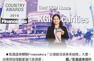 凱基證券 蟬聯FinanceAsia大獎