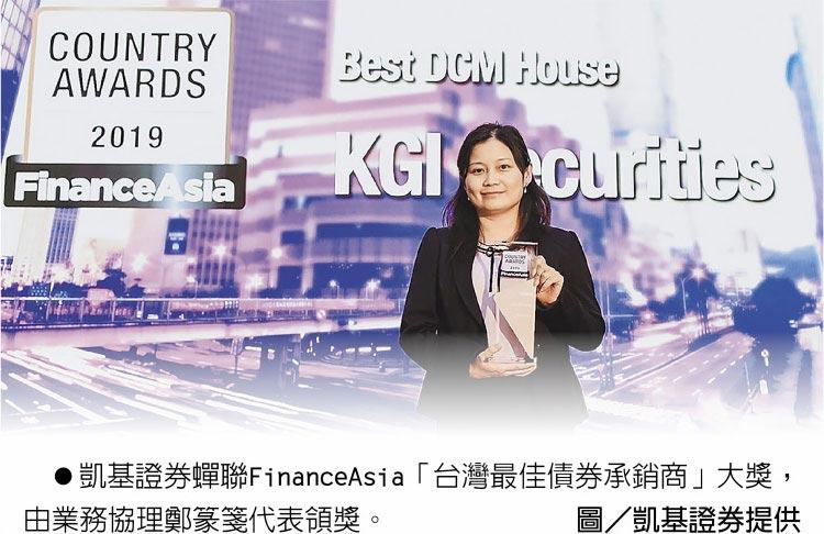 凱基證券蟬聯FinanceAsia「台灣最佳債券承銷商」大獎,由業務協理鄭篆箋代表領獎。圖/凱基證券提供