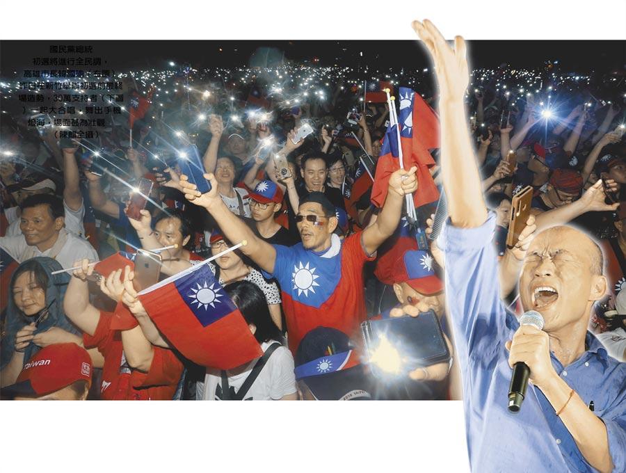 國民黨總統初選將進行全民調,高雄市長韓國瑜(右)昨日在新竹舉辦初選前最終場造勢,30萬支持者一起大合唱,舞出手機燈海,場面甚為壯觀。(陳麒全攝)