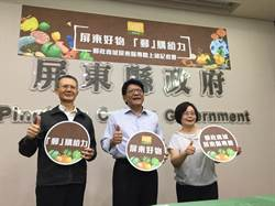 郵政商城首間「臺灣農特產品專館」上線營運