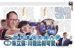 【再戰大位2】當選後首要國政 朱立倫:平衡美中台