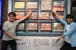 高雄翰品酒店插畫展 回味80年代的台灣