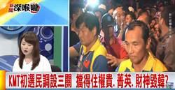KMT初選民調三關 擋得住權貴.菁英.財神毀韓?