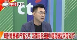 快評》韓討經費被當乞丐 防疫砸16億高雄次等公民?