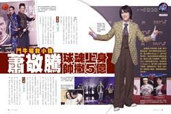 台灣最賺男歌手之一  蕭敬騰球魂上身帥撇5億