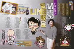 【新生代插畫家2】創作出最多角色 張米妮不願受限