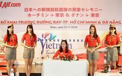 越捷航空獲日本經濟聯合會組織成員資格
