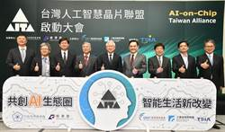 台灣人工智慧晶片聯盟啟動 聚焦3大任務