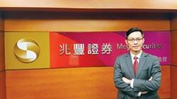 兆豐證券金融商品業務本部協理彭志弘 兆豐證找話題 快速媒合交易