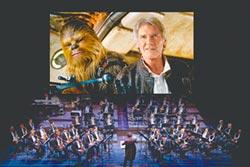 看電影 聽星戰 重現奧斯卡獎原創音樂