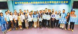 中市勞工局成立青年事務股