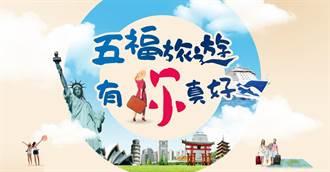 五福旅遊感謝回饋祭 最高抽萬元旅遊金