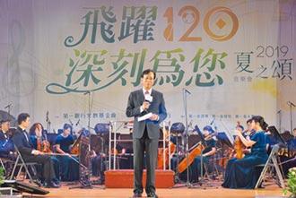 一銀歡慶120周年 以樂會友回饋客戶