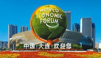 大連達沃斯論壇 陸5G經濟領跑