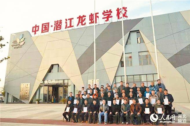 湖北江漢藝術職業學院潛江龍蝦學院的首批35名學生正式畢業。(取自人民網)
