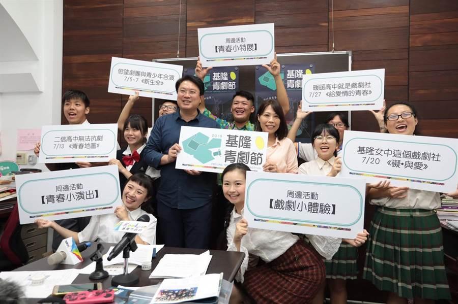 基隆市文化局本月舉辦「基隆青少年戲劇節」,市長林右昌與文化局長陳靜萍,以及演出的劇團,邀請大家來看戲。(基隆市政府提供)