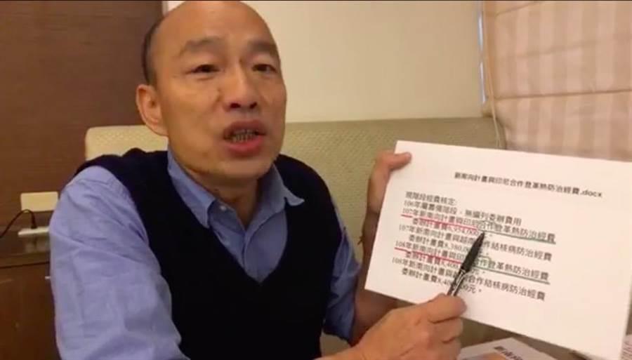 韓國瑜2日下午開直播再轟中央「寧給外人、不給家人」,並指衛福部刻意拿補助越南肺結核的經費打臉他,卻不敢講補助印尼登革熱防治費用。(翻攝自韓國瑜臉書)