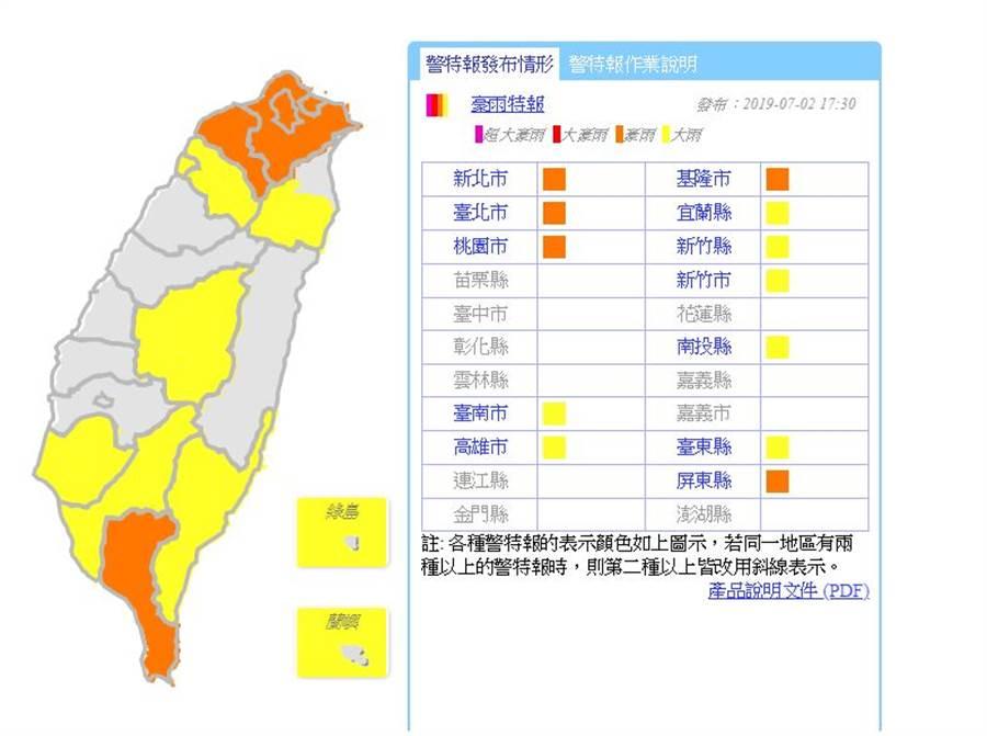 中央氣象局針對12縣市發布豪大雨特報。(取自中央氣象局)