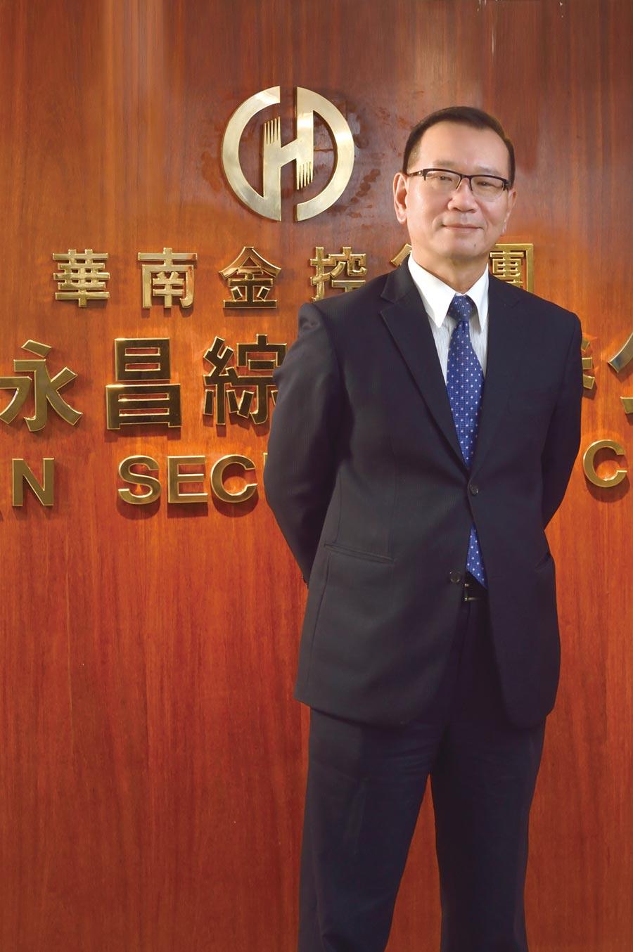 華南永昌證券總經理陳錦峰