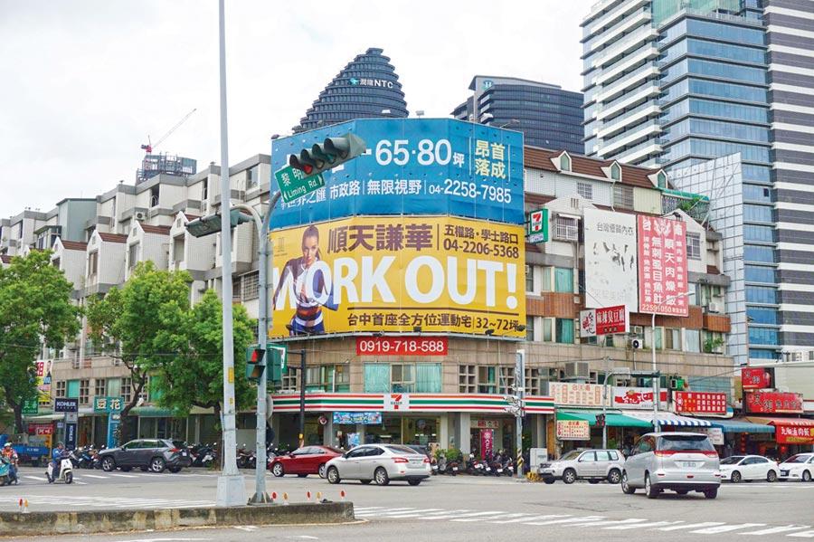 「順天謙華」在台中市區樹立大型看板,標榜是台中首座全方位運動宅。圖/曾麗芳