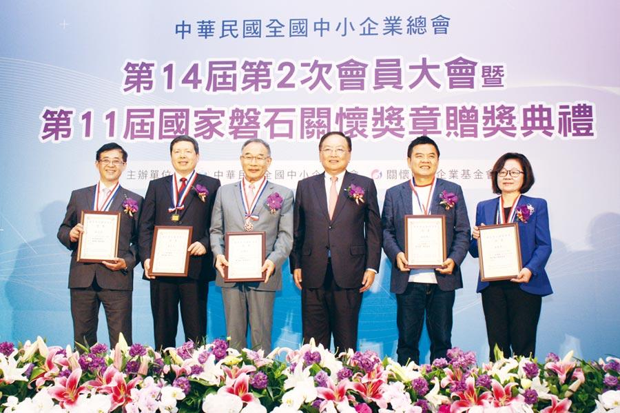 中華民國全國中小企業總會理事長李育家(右三)主持會員大會,並頒贈「國家磐石關懷獎章」予第11屆的5位得獎人及代表。圖╱陳宗慶
