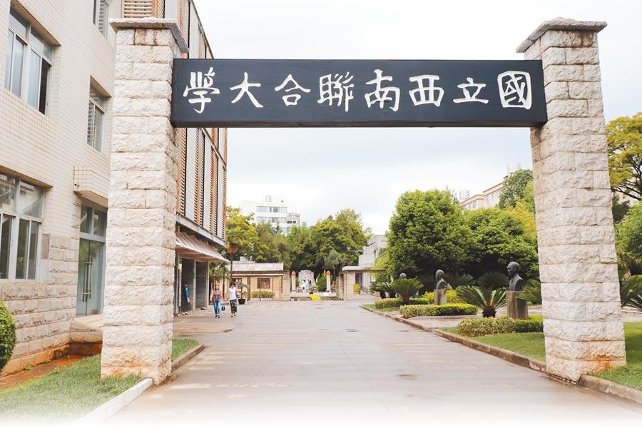 國立西南聯合大學舊址位於今雲南師範大學內。(記者呂佳蓉攝)