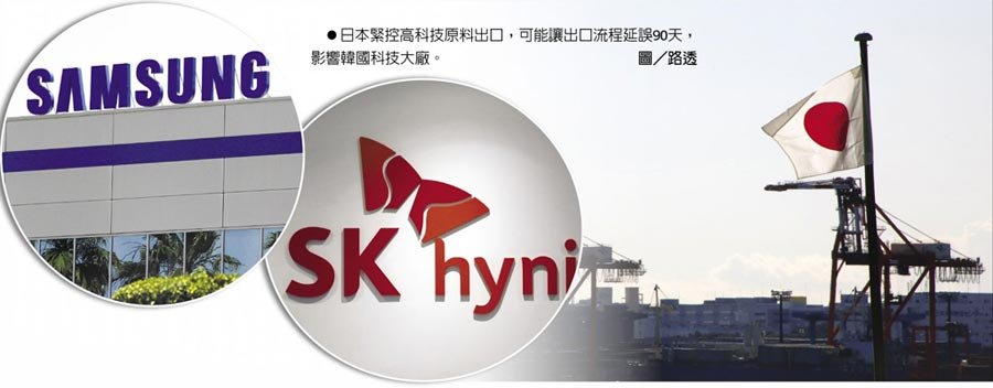 日本緊控高科技原料出口,可能讓出口流程延誤90天,影響韓國科技大廠。圖/路透