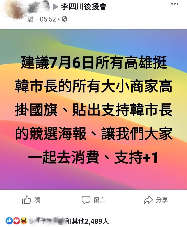 網友臉書發文。(圖/翻攝自臉書「李四川後援會」)