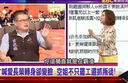 陳斐娟火大:簡直在霸凌!罷工空姐一篇文激怒她