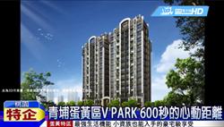 旺house》小資族買得起的豪宅!青埔蛋黃區Vpark 600秒抵周邊各區